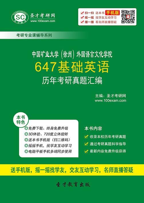 中国矿业大学(徐州)外国语言文化学院647基础英语历年考研真题汇编
