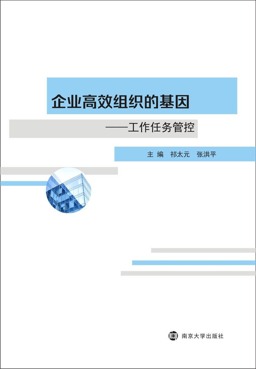 企业高效组织的基因:工作任务管控