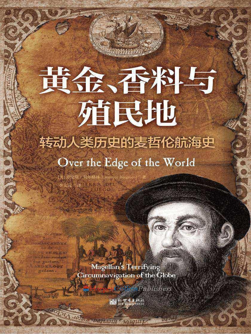 黄金、香料与殖民地:转动人类历史的麦哲伦航海史