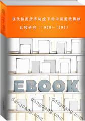 现代信用货币制度下的中国通货膨胀比较研究(1938—1996)(仅适用PC阅读)