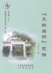 """阳泉历史文化丛书(第一辑):""""文献名邦""""史话"""