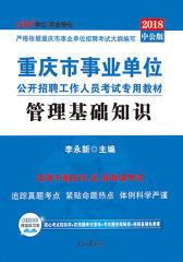 中公2018重庆市事业单位公开招聘工作人员考试专用教材.管理基础知识