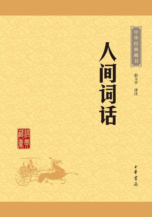 人间词话:中华经典藏书(升级版)