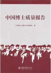 中国博士质量报告(仅适用PC阅读)