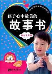 孩子心中 美的故事书.阳光宝贝卷(仅适用PC阅读)