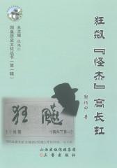 """阳泉历史文化丛书(第一辑):狂飙""""怪杰""""高长虹"""