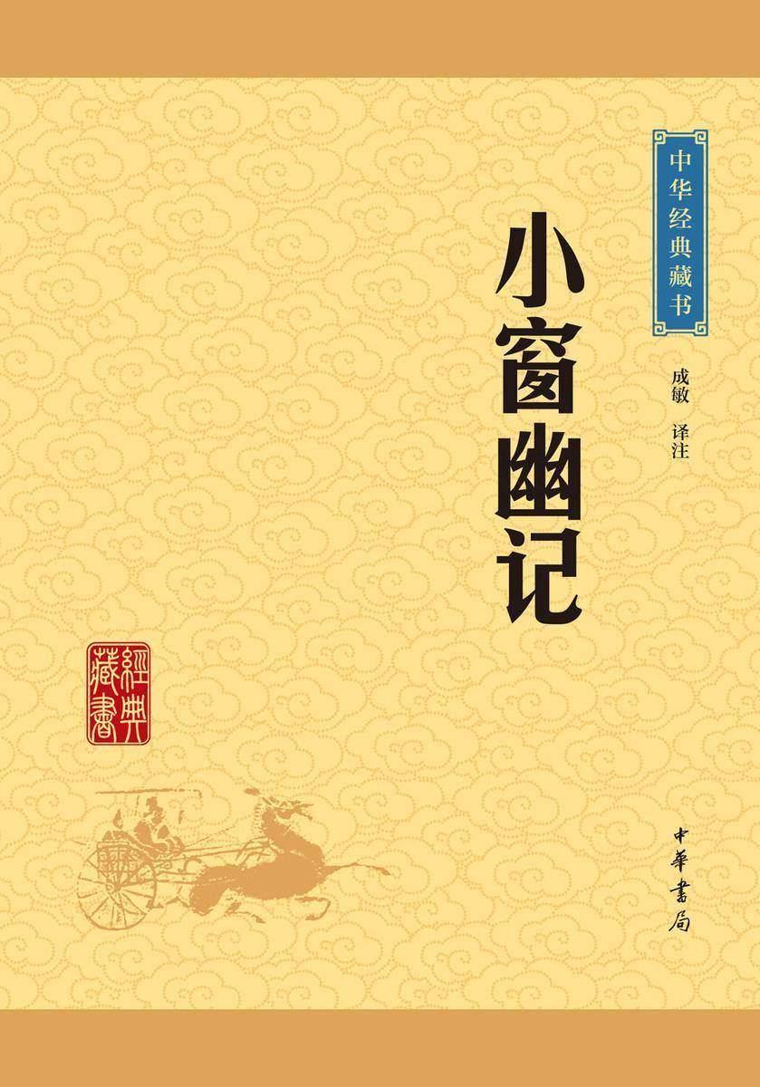 小窗幽记:中华经典藏书(升级版)