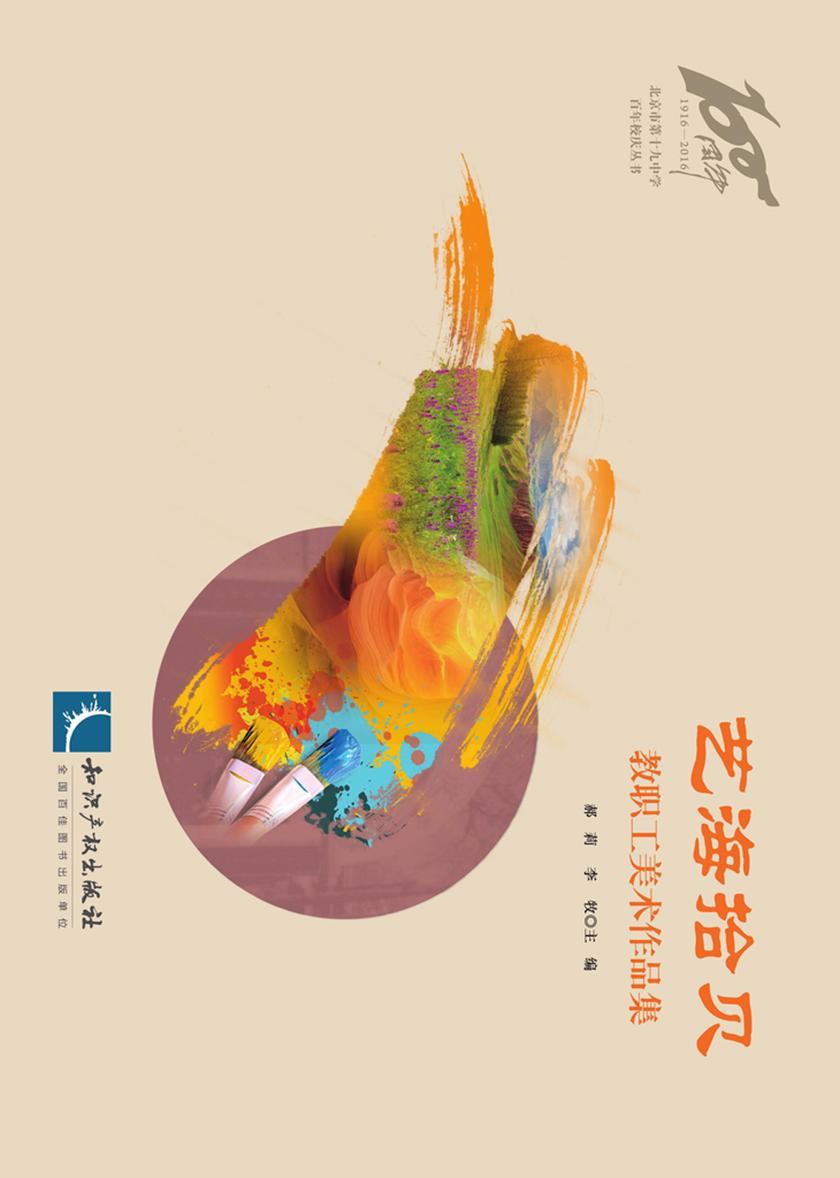 艺海拾贝——教职工美术作品集