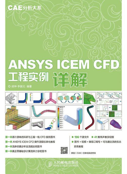 CAE分析大系——ANSYS ICEM CFD工程实例详解