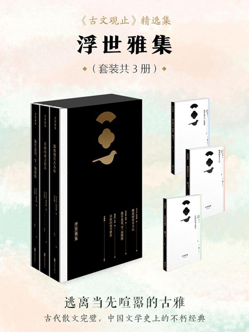 浮世雅集(套装共3册)(最美《古文观止》精选集,古代散文完璧,中国文学史上的不朽经典,3000年来流传不衰)