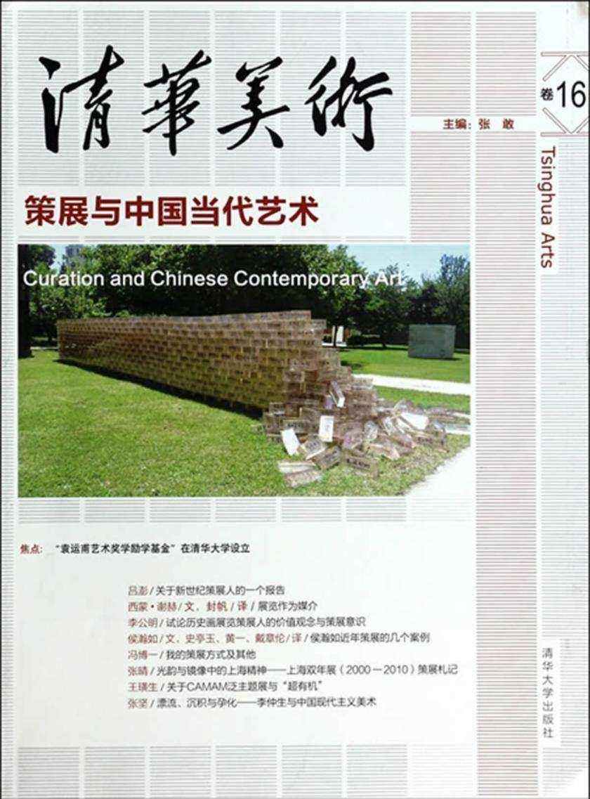 清华美术卷16:策展与中国当代艺术(仅适用PC阅读)