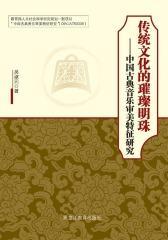 传统文化的璀璨明珠:中国古典音乐审美特征研究
