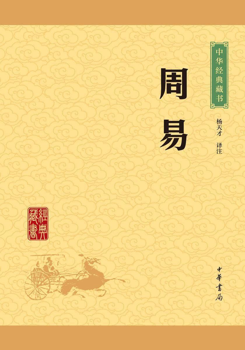 周易:中华经典藏书(升级版)