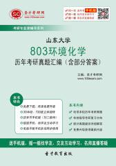 山东大学803环境化学历年考研真题汇编(含部分答案)