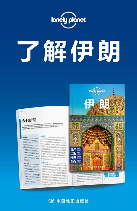 Lonely Planet孤独星球旅行指南:了解伊朗