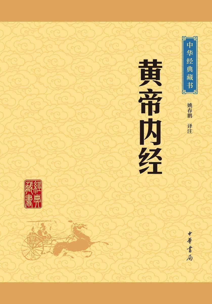 黄帝内经:中华经典藏书(升级版)