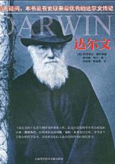 达尔文(试读本)