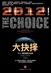 大抉择:2012,我们将何去何从(试读本)