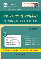 范明林《社会工作理论与实务》笔记和典型题(含考研真题)详解