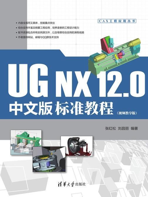UG NX 12.0中文版标准教程(视频教学版)