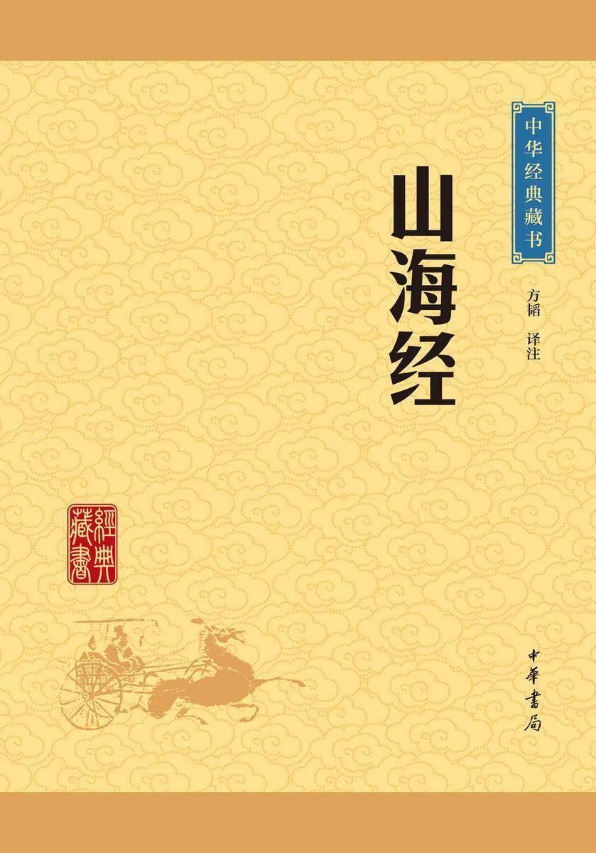 山海经:中华经典藏书(升级版)