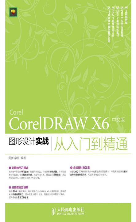 CorelDRAW X6 中文版图形设计实战从入门到精通