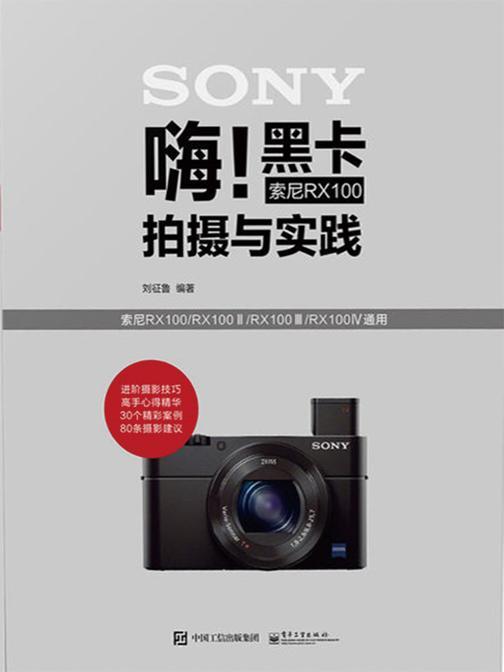 嗨!黑卡索尼RX100拍摄与实践