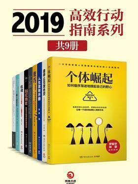 2019高效行动指南系列(共9册)