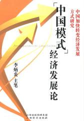 """""""中国模式""""经济发展论(仅适用PC阅读)"""