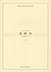利维坦(三)