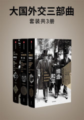 大国外交三部曲(套装三册)