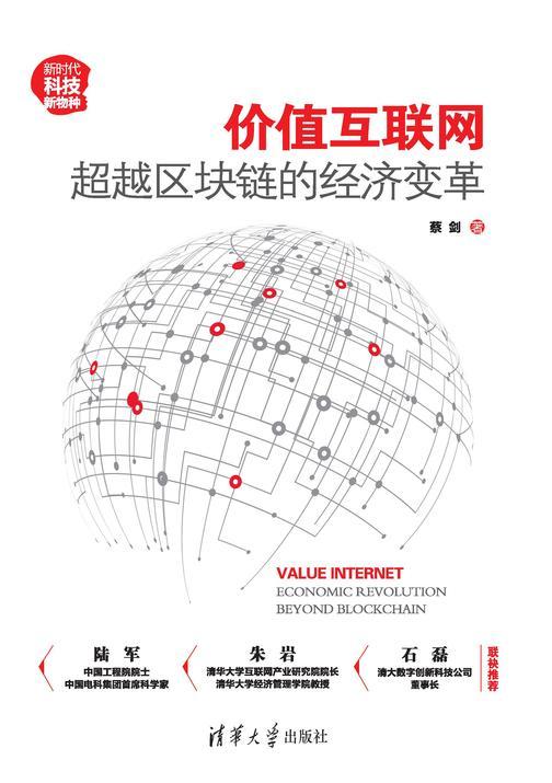 价值互联网:超越区块链的经济变革