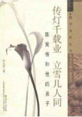 传灯千载业 立雪几人同:陈寅恪和他的弟子