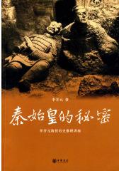 秦始皇的秘密:李开元教授历史推理讲座(试读本)