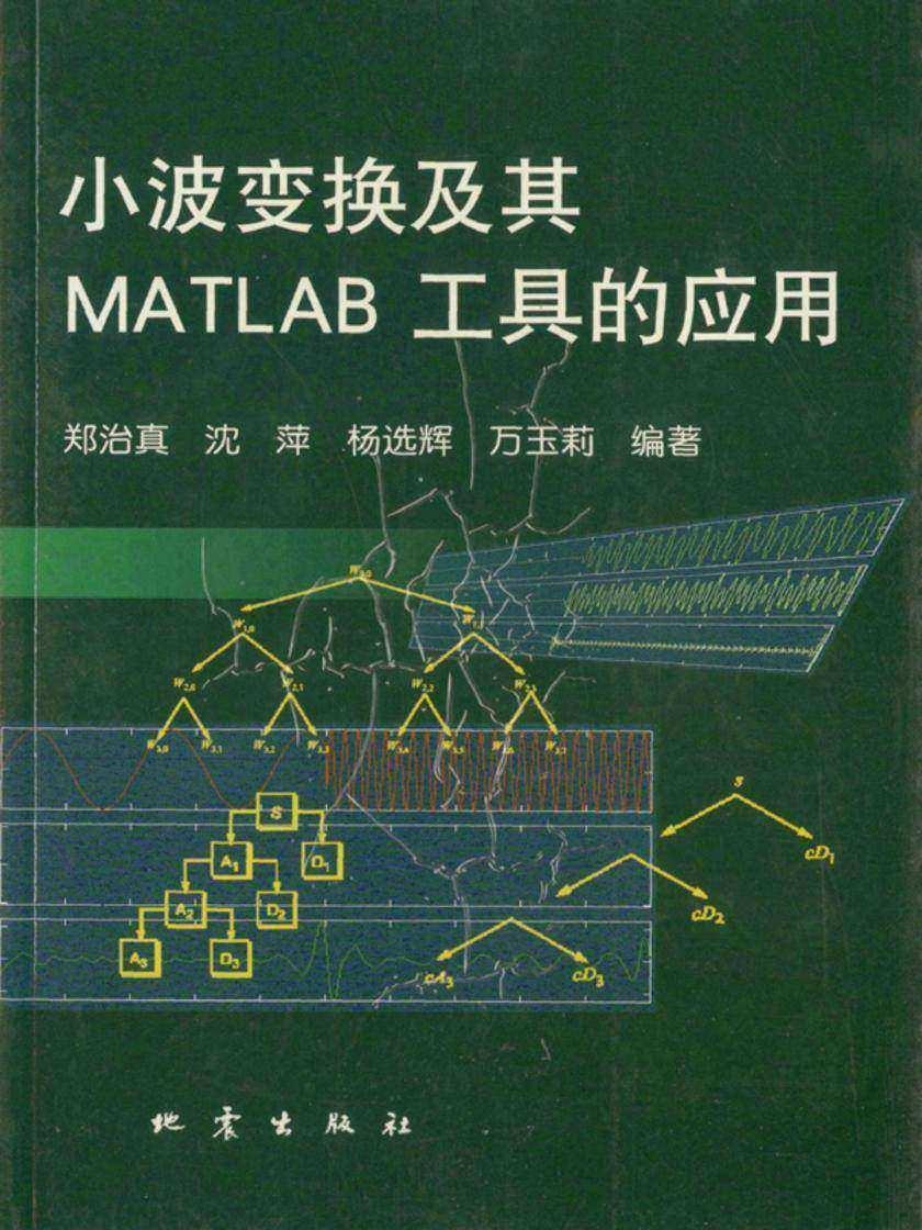 小波变换及其MATLAB工具的应用(仅适用PC阅读)
