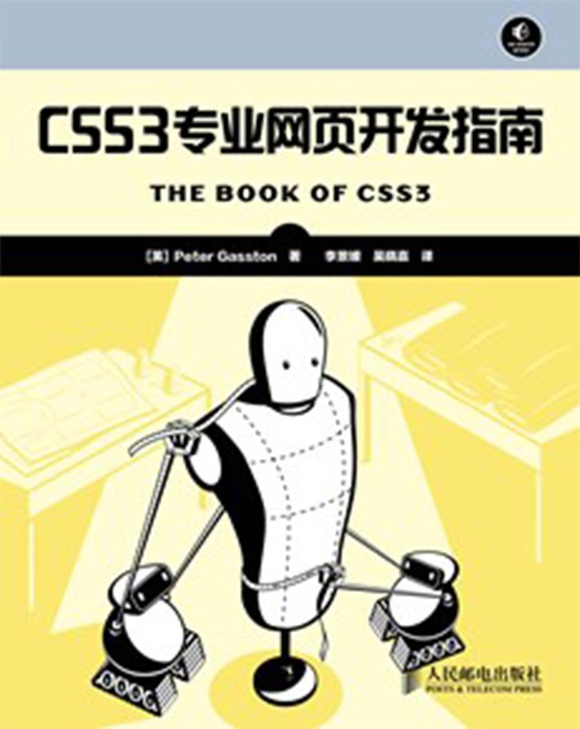 CSS3专业网页开发指南