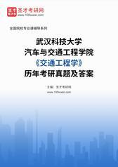 武汉科技大学汽车与交通工程学院《交通工程学》历年考研真题及答案