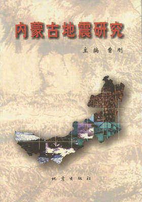 内蒙古地震研究(仅适用PC阅读)