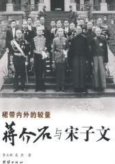 蒋介石军政关系图书——蒋介石与宋子文(试读本)