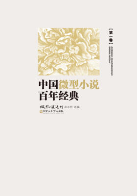 中国微型小说百年经典(第1卷)