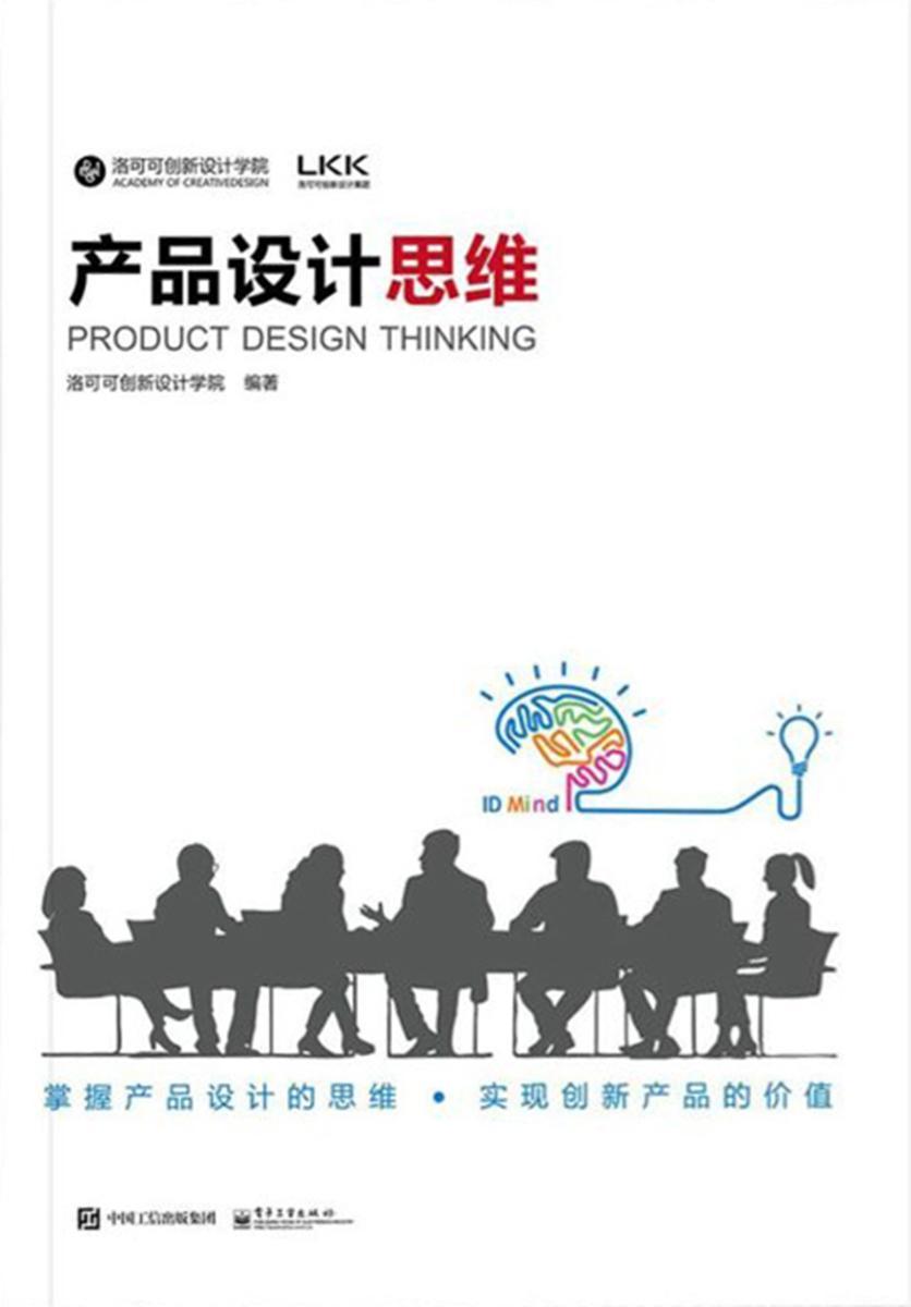 产品设计思维