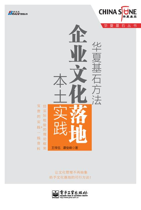 华夏基石方法:企业文化落地本土实践