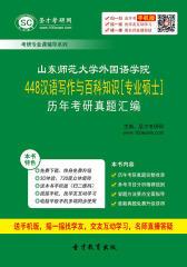 山东师范大学外国语学院448汉语写作与百科知识[专业硕士]历年考研真题汇编