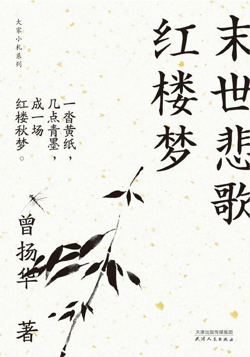 末世悲歌红楼梦(大家小札系列)