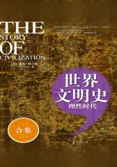 世界文明史·理性时代