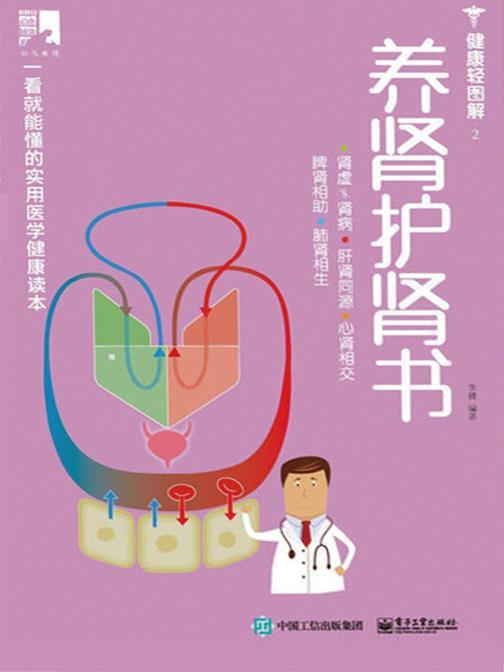 养肾护肾书