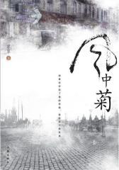 风中菊(试读本)