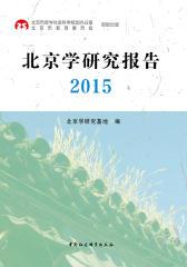 北京学研究报告(2015)
