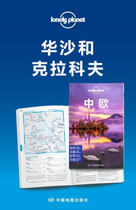 Lonely Planet孤独星球旅行指南:华沙和克拉科夫