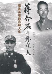 蒋介石军政关系图书——蒋介石与孙立人(试读本)